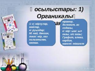 Қосылыстары: 1) Органикалық 2) Бейорганикалық 1: көмірсулар, майлар, нәруызда
