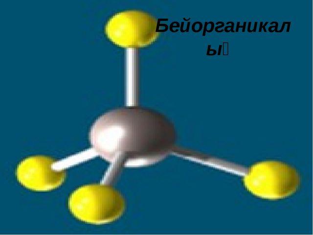 Бейорганикалық