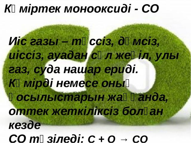 Көміртек монооксиді - СО Иіс газы – түссіз, дәмсіз, иіссіз, ауадан сәл жеңіл,...