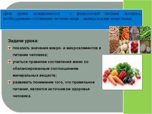 Цель урока: познакомиться с физиологией питания человека, необходимыми соста