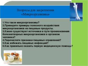Вопросы для закрепления «Микроорганизмы» 1.Что такое микроорганизмы? 2.Приве