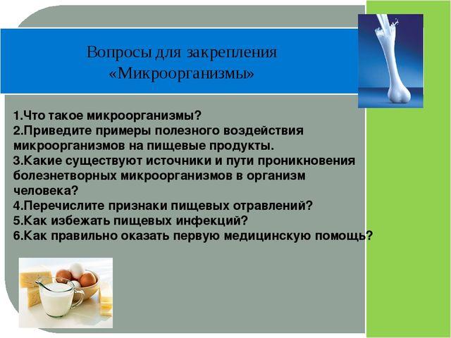 Вопросы для закрепления «Микроорганизмы» 1.Что такое микроорганизмы? 2.Приве...