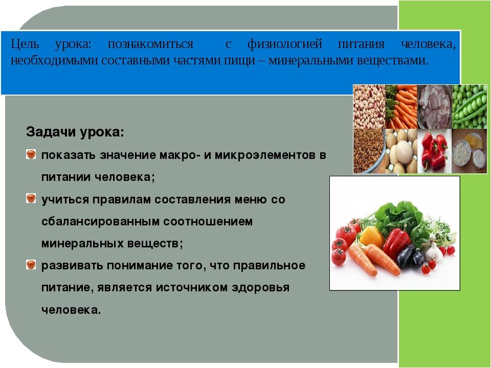 Цель урока: познакомиться с физиологией питания человека, необходимыми соста...