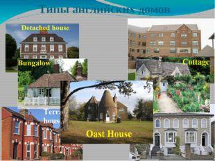 Типы английских домов