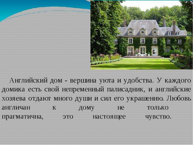Английский дом - вершина уюта и удобства. У каждого домика есть свой непреме...