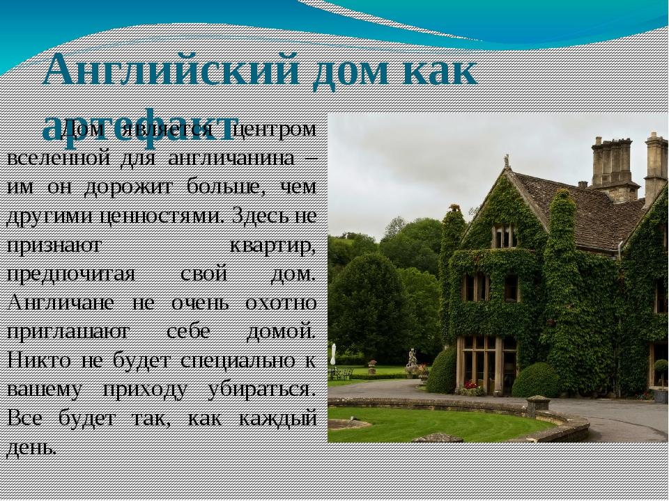Английский дом как артефакт Дом является центром вселенной для англичанина –...