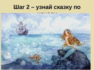 Шаг 2 – узнай сказку по началу В открытом море вода такая синяя, как васильки