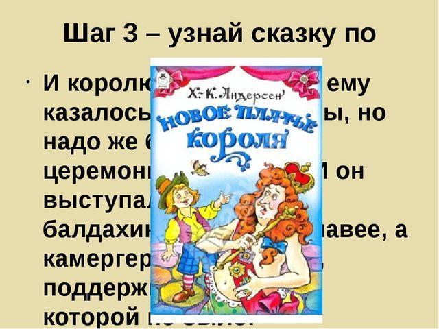 Шаг 3 – узнай сказку по концу И королю стало жутко: ему казалось, что они пра...