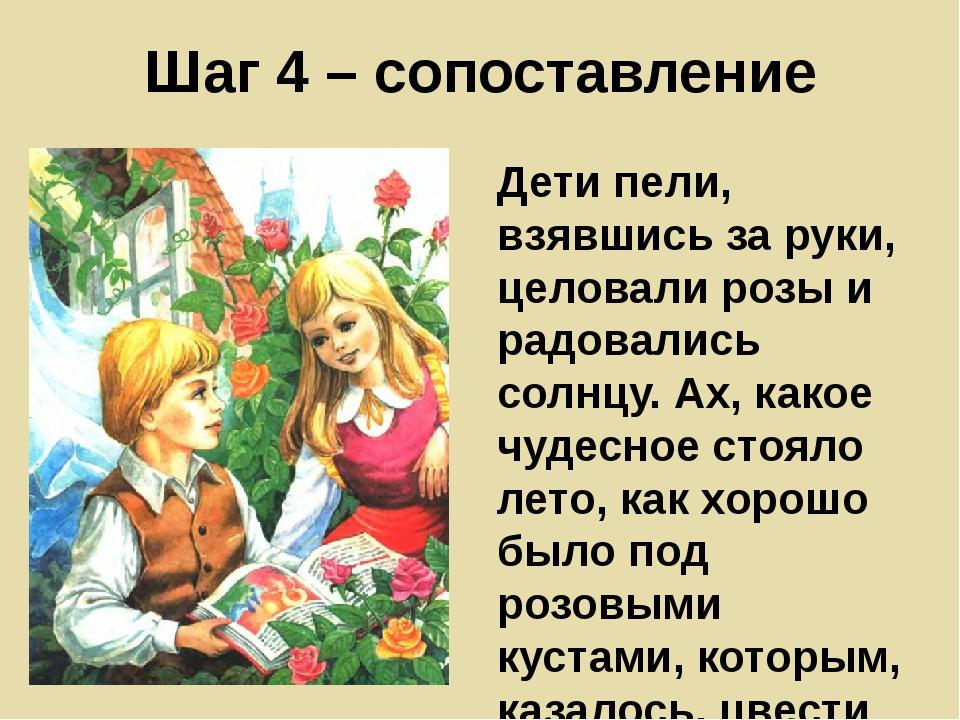 Шаг 4 – сопоставление Дети пели, взявшись за руки, целовали розы и радовались...
