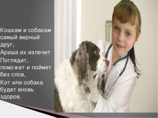 Кошкам и собакам самый верный друг, Ариша их излечит Поглядит, поможет и пойм
