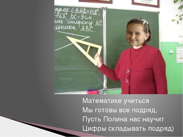 Математике учиться Мы готовы все подряд, Пусть Полина нас научит Цифры склады...