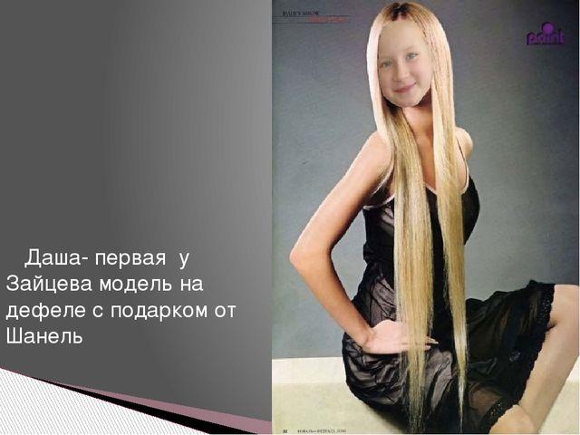 Даша- первая у Зайцева модель на дефеле с подарком от Шанель