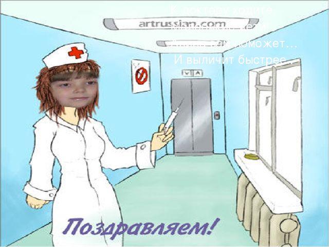 К доктору ходите, Маленькие дети! Алина вам поможет… И выличит быстрее..
