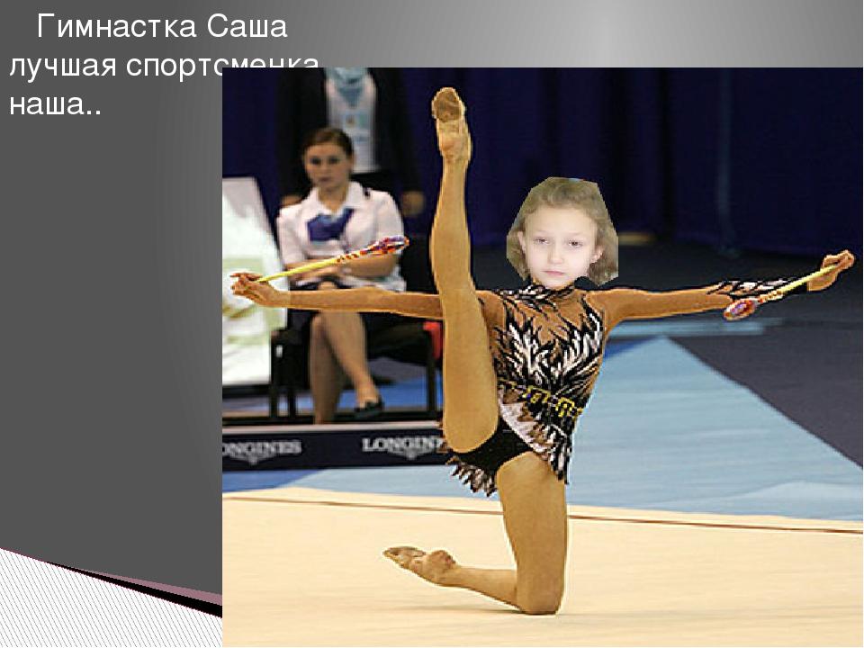 Гимнастка Саша лучшая спортсменка наша..