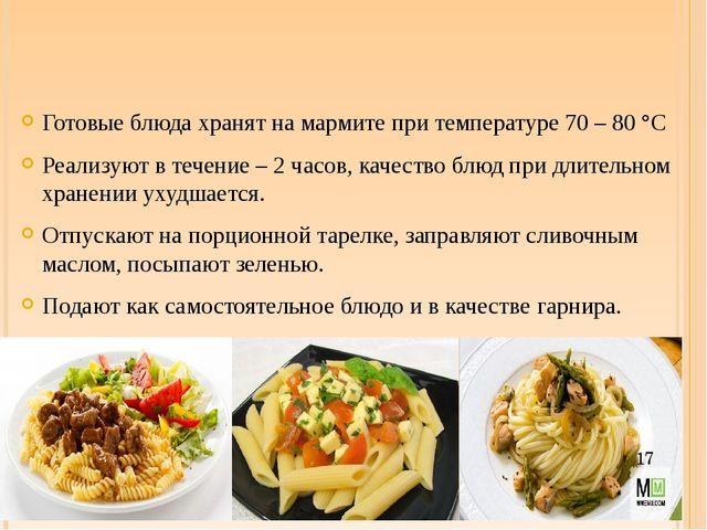 Правила подачи и отпуска Готовые блюда хранят на мармите при температуре 70...