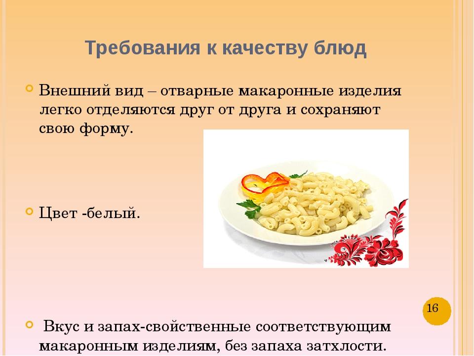 Требования к качеству блюд Внешний вид – отварные макаронные изделия легко о...