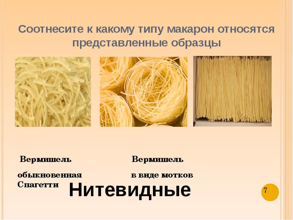 Соотнесите к какому типу макарон относятся представленные образцы Вермишель В...