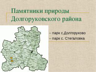 Памятники природы Долгоруковского района 1 – парк с.Долгоруково 2 – парк с. С