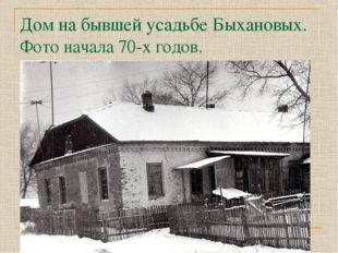 Дом на бывшей усадьбе Быхановых. Фото начала 70-х годов.