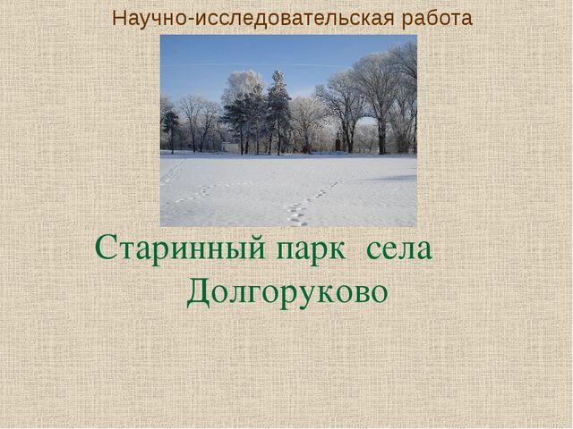 Старинный парк села Долгоруково Научно-исследовательская работа