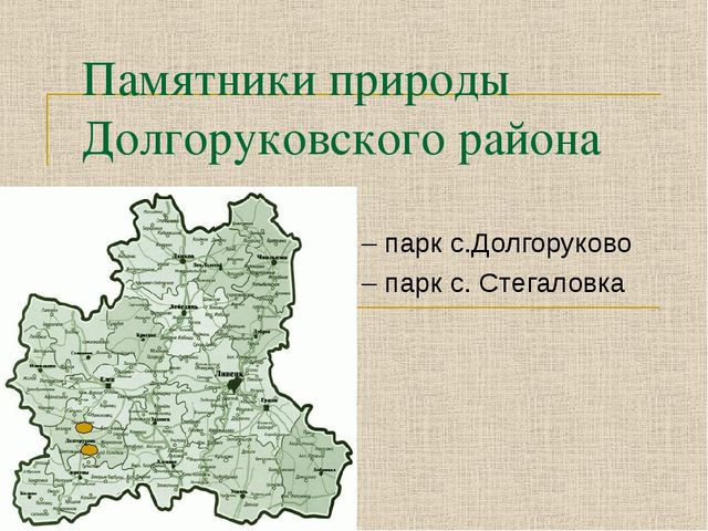 Памятники природы Долгоруковского района 1 – парк с.Долгоруково 2 – парк с. С...