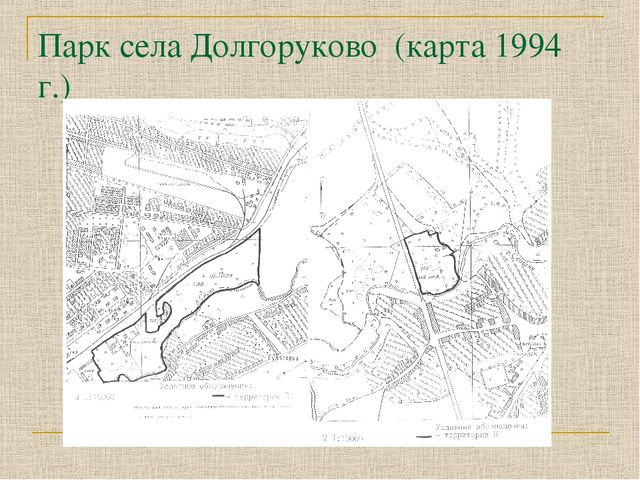Парк села Долгоруково (карта 1994 г.)
