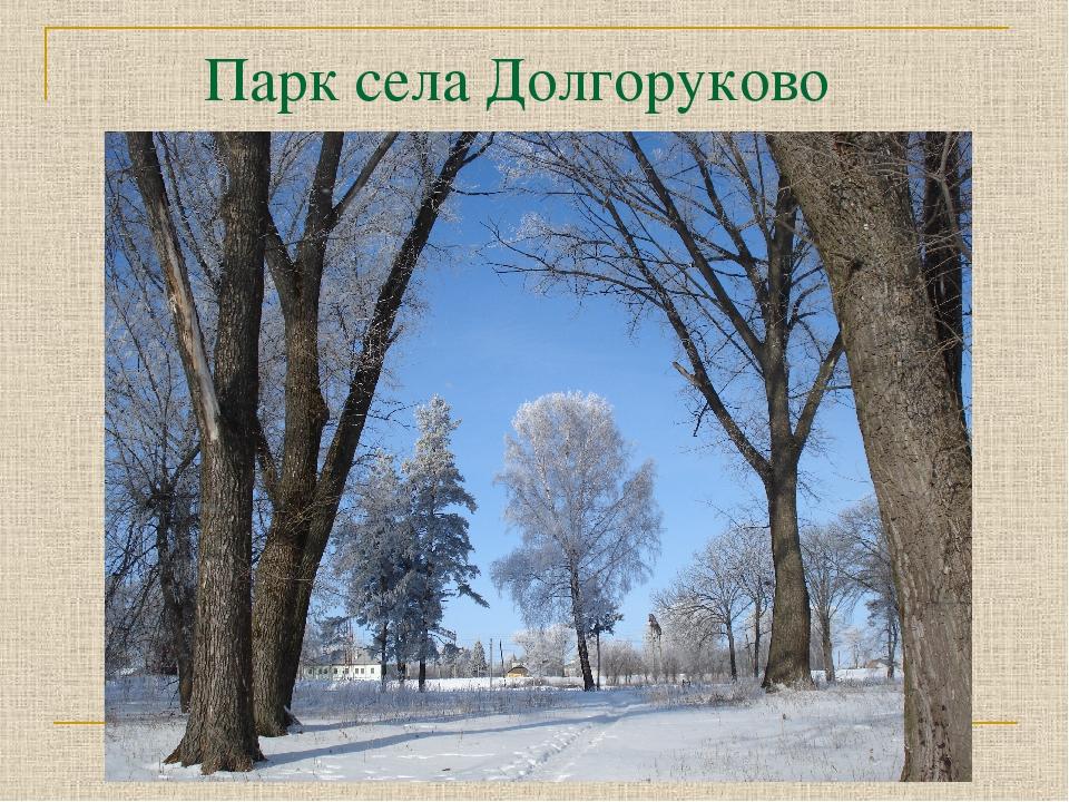 Парк села Долгоруково