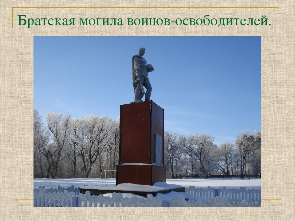 Братская могила воинов-освободителей.