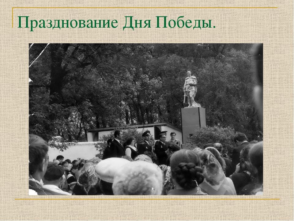 Празднование Дня Победы.
