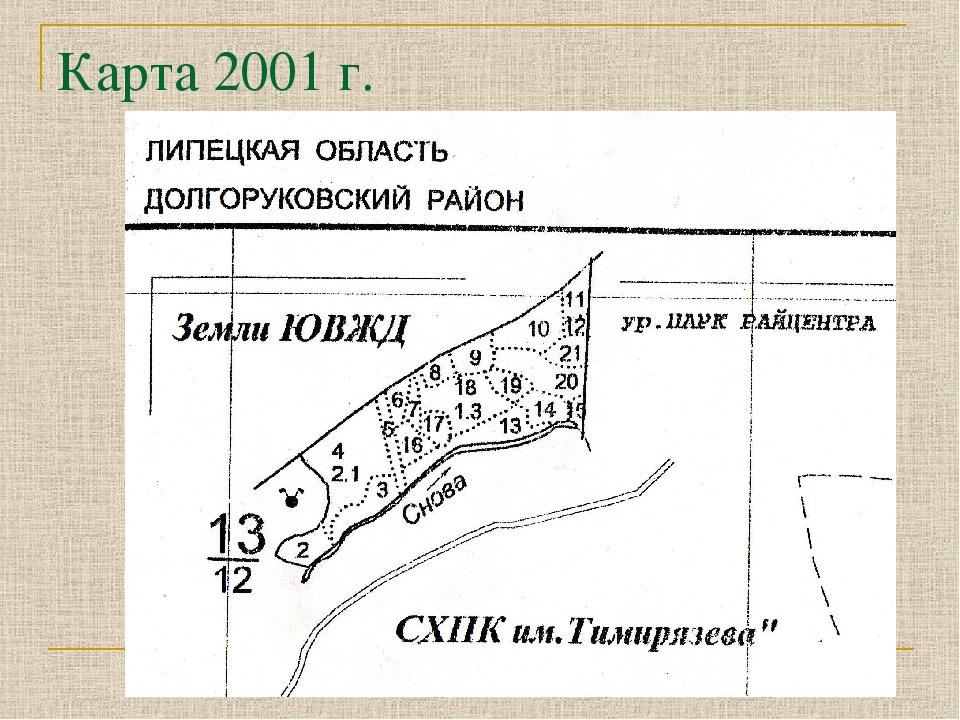 Карта 2001 г.