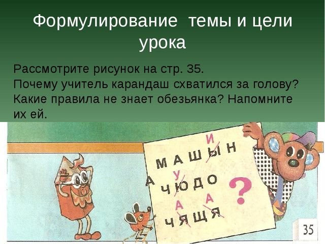 Формулирование темы и цели урока * Рассмотрите рисунок на стр. 35. Почему учи...