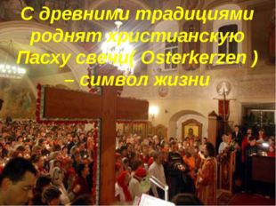 С древними традициями роднят христианскую Пасху свечи( Osterkerzen ) – символ
