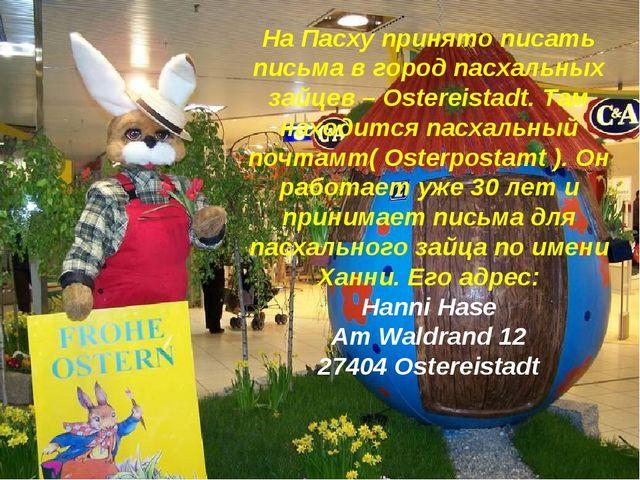 На Пасху принято писать письма в город пасхальных зайцев – Ostereistadt. Там...