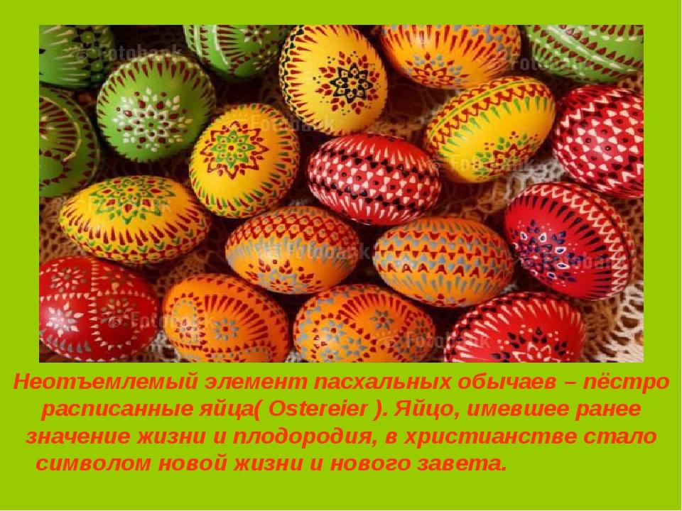 Неотъемлемый элемент пасхальных обычаев – пёстро расписанные яйца( Ostereier...