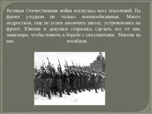 Великая Отечественная война коснулась всех поколений. На фронт уходили не тол