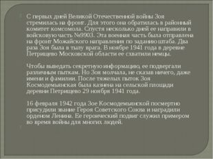 С первых дней Великой Отечественной войны Зоя стремилась на фронт. Для этого
