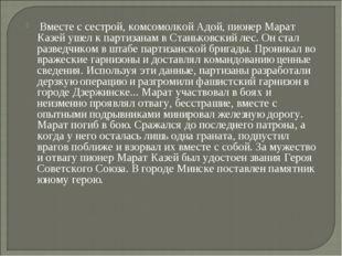 Вместе с сестрой, комсомолкой Адой, пионер Марат Казей ушел к партизанам в С