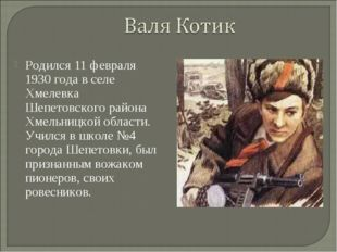 Родился 11 февраля 1930 года в селе Хмелевка Шепетовского района Хмельницкой
