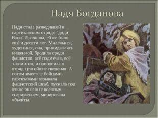 """Надя стала разведчицей в партизанском отряде """"дяди Вани"""" Дьячкова, ей не было"""