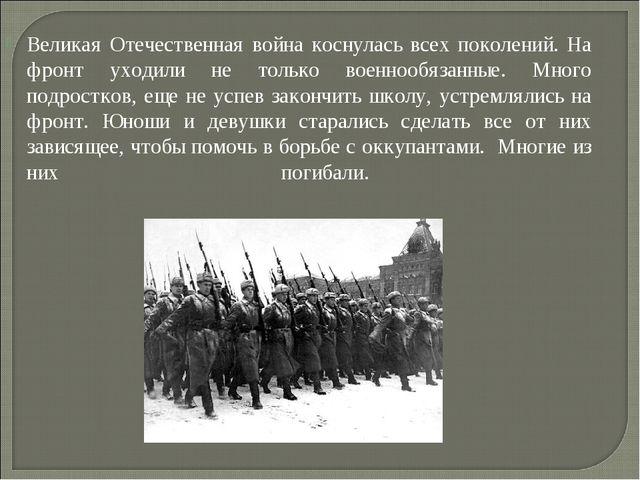 Великая Отечественная война коснулась всех поколений. На фронт уходили не тол...
