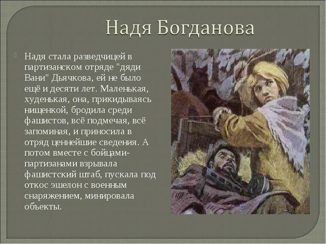 """Надя стала разведчицей в партизанском отряде """"дяди Вани"""" Дьячкова, ей не было..."""