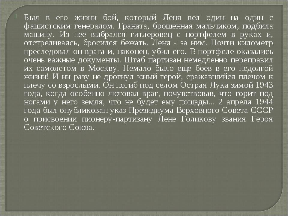 Был в его жизни бой, который Леня вел один на один с фашистским генералом. Гр...