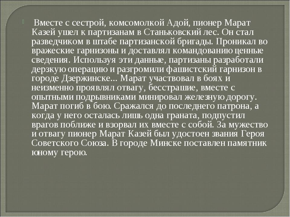 Вместе с сестрой, комсомолкой Адой, пионер Марат Казей ушел к партизанам в С...