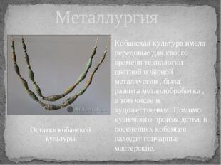 Металлургия Кобанская культура имела передовые для своего времени технологии