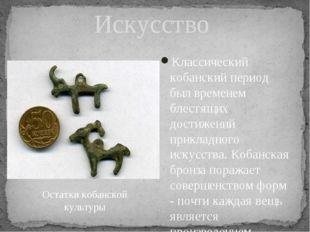 Искусство Классический кобанский период был временем блестящих достижений при