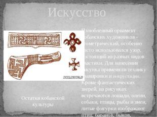 Искусство Излюбленный орнамент кобанских художников - геометрический, особенн