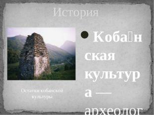 История Коба́нская культура— археологическая культура на Кавказе в периоды б