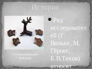 История Ряд исследователей (Г. Вильке, М. Гёрнес, Б.В.Техов) относят носителе