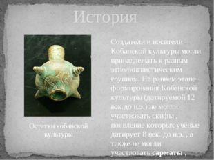 История Создатели и носители Кобанской культуры могли принадлежать к разным э