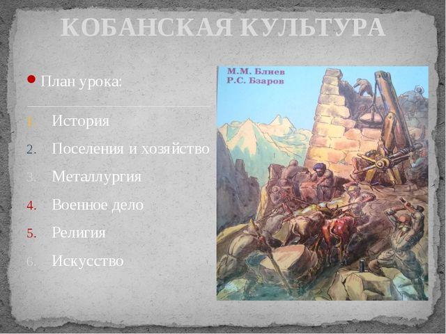 План урока: История Поселения и хозяйство Металлургия Военное дело Религия Ис...